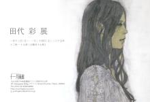 女流日本画家田代彩展