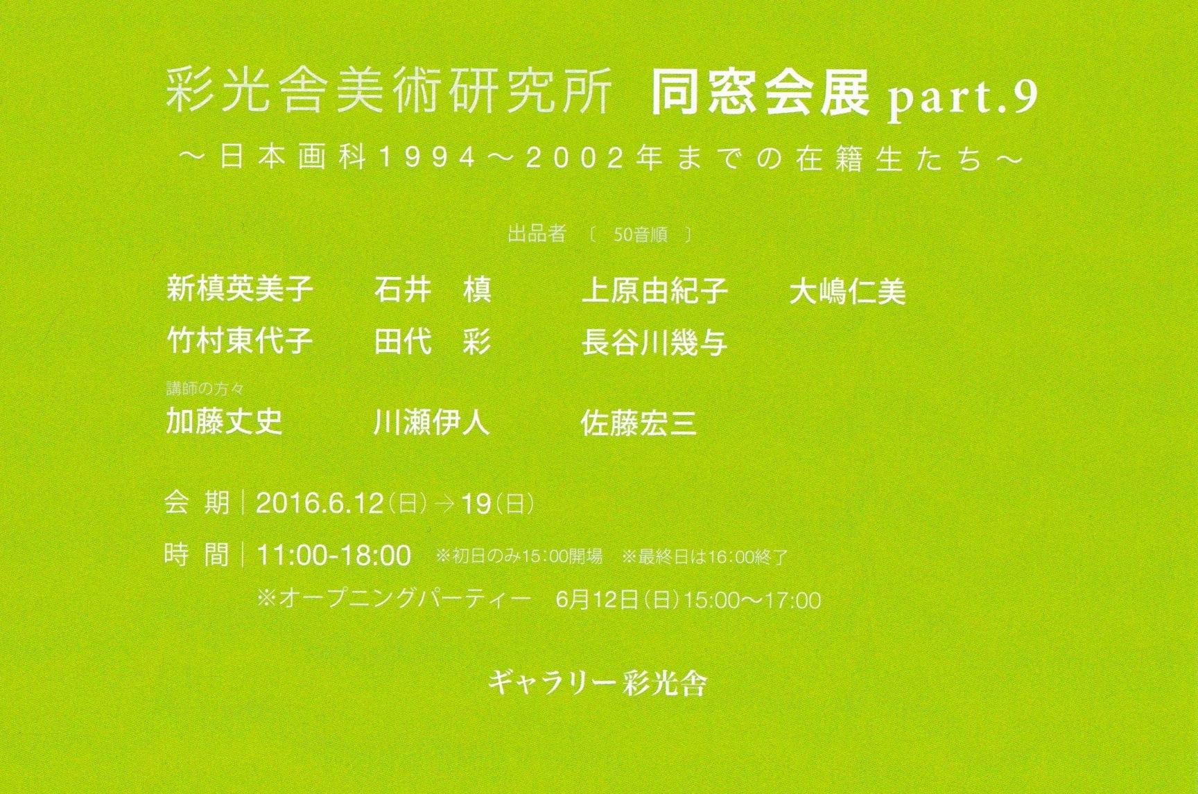 彩光舎美術研究所 同窓会展