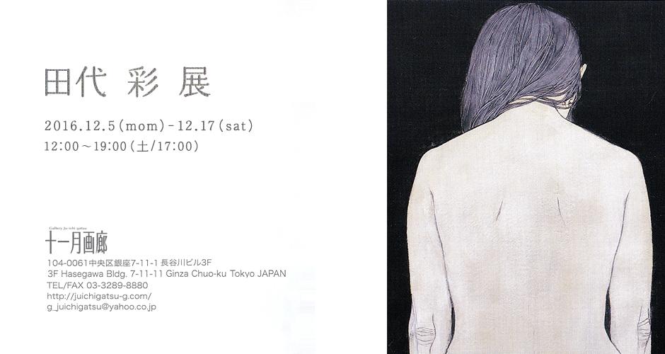 女流日本画家、田代彩のオフィシャルサイトです。